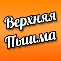 Фотография Верхняи Пышмы ВКонтакте