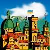 Цікавий Львів