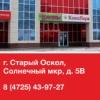 Канцпарк Старый-Оскол
