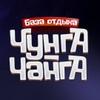 База отдыха «Чунга-Чанга» Мурманск
