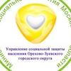 УСЗН по Орехово-Зуевскому городскому округу