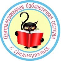 Фотография Библиотеки Среднеуральск ВКонтакте