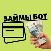 Бот Займов   Подбор денег