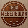 Сборка-И-Установка-Мебели Браслав