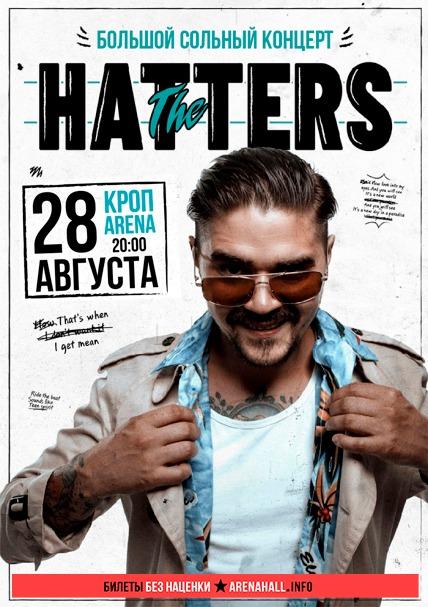Афиша Краснодар THE HATTERS / 28/08 / Краснодар / КРОП ARENA