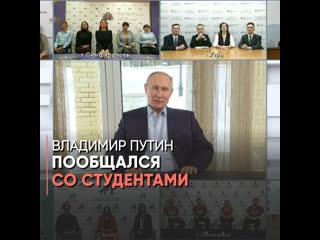 Владимир Путин пообщался со студентами