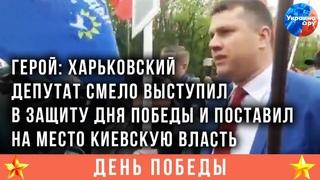 Герой: харьковский депутат смело выступил в защиту Дня Победы и поставил на место киевскую власть