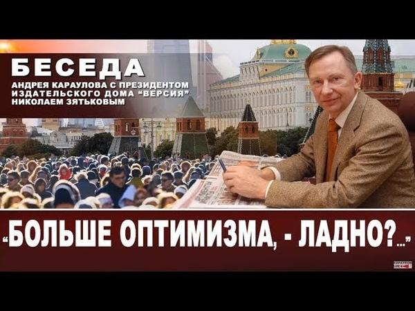 Беседа о ситуации в стране с Николаем Зятьковым президентом издательского дома Наша версия