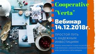 #ПК Verta - вебинар для новых партнеров и новости