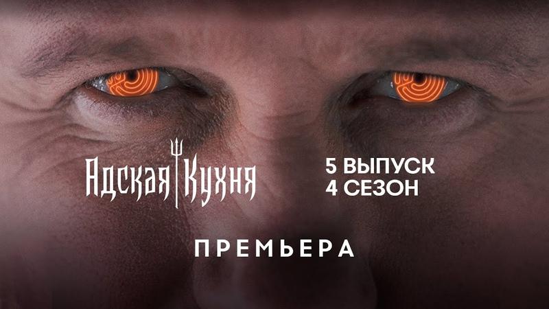 Адская кухня 4 сезон 5 выпуск