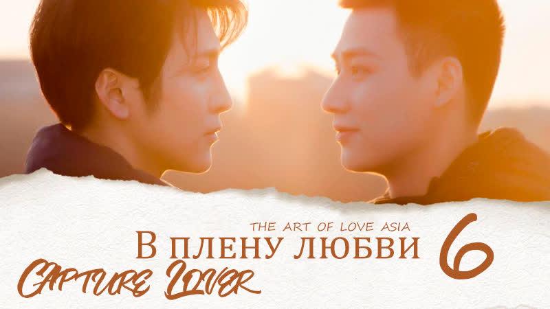 В плену любви Capture Lover 6 Эпизод русские субтитры