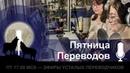 Пятница Переводов 66 Михаил Загот, Виктор Голышев, перевод прозы