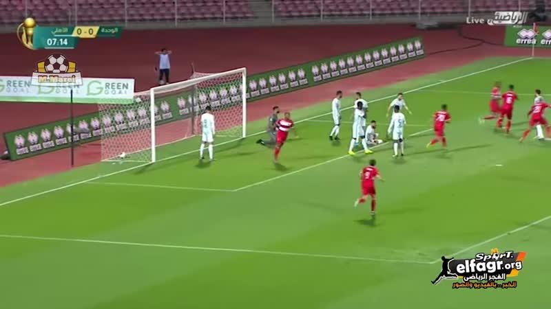 أهداف مباراة الوحدة 1 × 2 الأهلي ربع نهائي كأس خادم الحرمين الشريفين