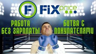 Отзыв о работе в Fix Price. Плюсы и минусы работы Фикс Прайс.
