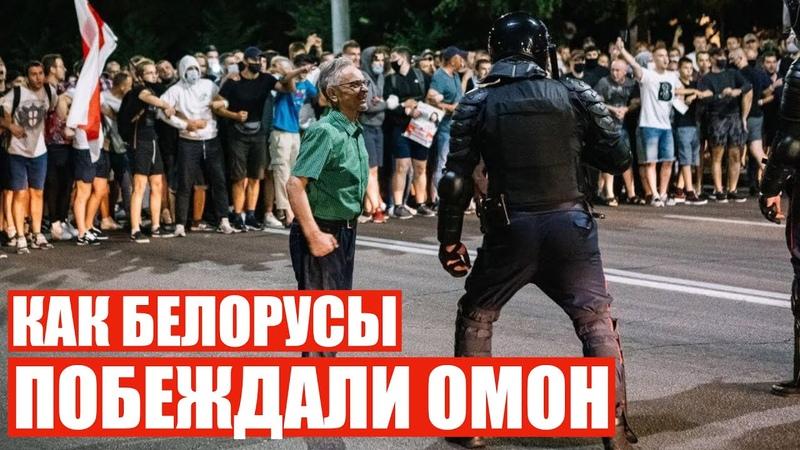 Жесткое избиение ОМОНа в Пинске В Кобрине ОМОН опустил щиты Стычки в Минске и Барановичах