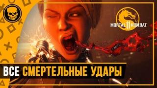 Mortal Kombat 11 Все Fatal Blow