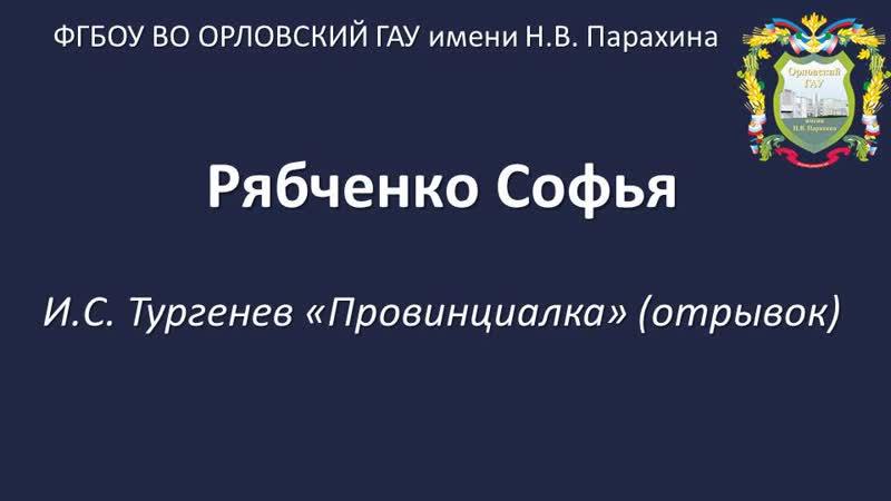 Рябченко Софья Провинциалка проза