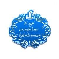 Логотип Клуб самарских рукодельниц
