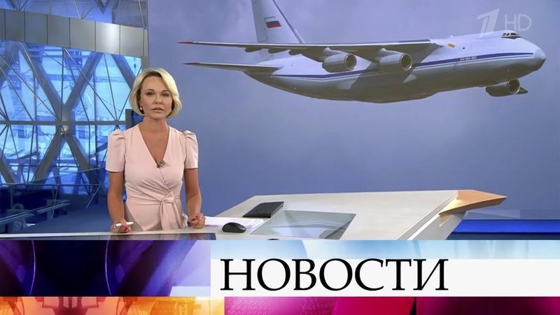 Выпуск новостей в 18 00 от 01 04 2020