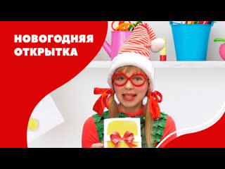 Детский мастер-класс: делаем новогоднюю открытку
