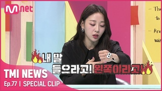 [ENG] 210729 TMI News - Yves и Chuu (LOONA) TMI News Ep 77 Special Clip