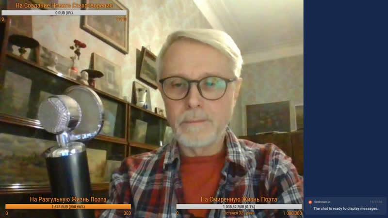 Поэтический Стрим Отвратительный Российский Интернет