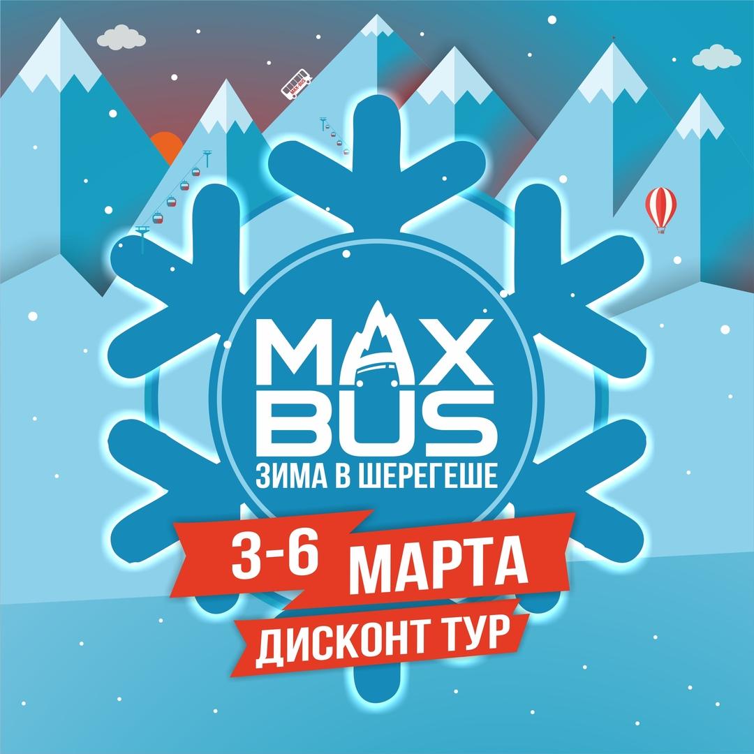 Афиша Новосибирск 3-6 МАРТА /MAX-BUS/ ДИСКОНТ ТУР