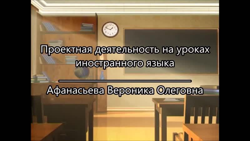 Афанасьева Вероника Олеговна
