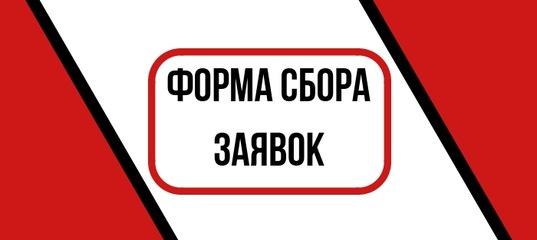 подать заявку на кредит в русский стандарт онлайн заявка на кредит наличными