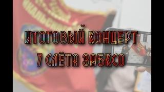 Итоговый концерт 7 слета Забайкальского краевого студенческого отряда