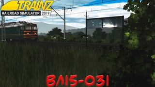 ВЛ15-031 Ранним утром с Грузовым поездом Trainz 2019