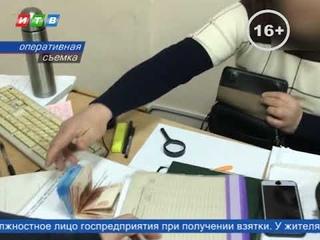 В Симферополе сотрудника госпредприятия поймали на взятке