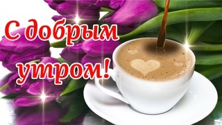 С Добрым Утром! 🌺Прожить Сегодня Ярко И Счастливо!🌺 Музыкальная Открытка Пожелание!