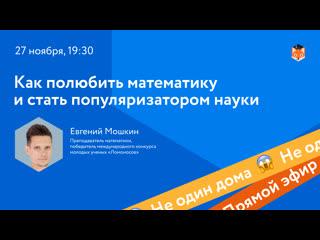 Евгений Мошкин: Как полюбить математику и стать популяризатором науки