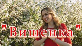 !!! Новая красивая песня!!!Вишенка...Ансамбль Калина... Russian folk song