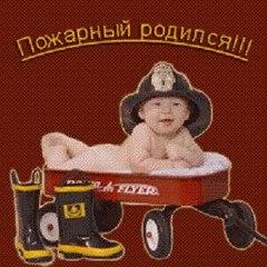 прикольные поздравления с днем рождения пожарному прикольные путешествии хочется запечатлеть