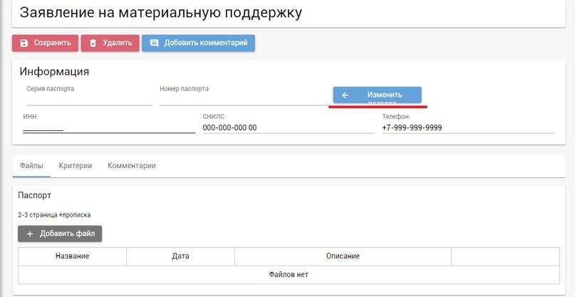 Кнопка «Изменить паспорт» длязаполнения иредактирования паспортных данных
