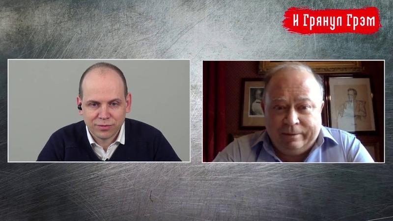 Караулов о домработницах Путина звонке Лукашенко и поиске виновных И Грянул Грэм