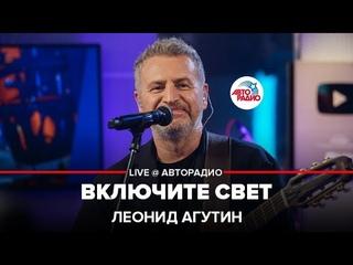 Леонид Агутин - Включите Свет (LIVE @ Авторадио)
