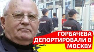 Экстремизм светит Горбачеву. В суде началось дело по предательству против народа СССР