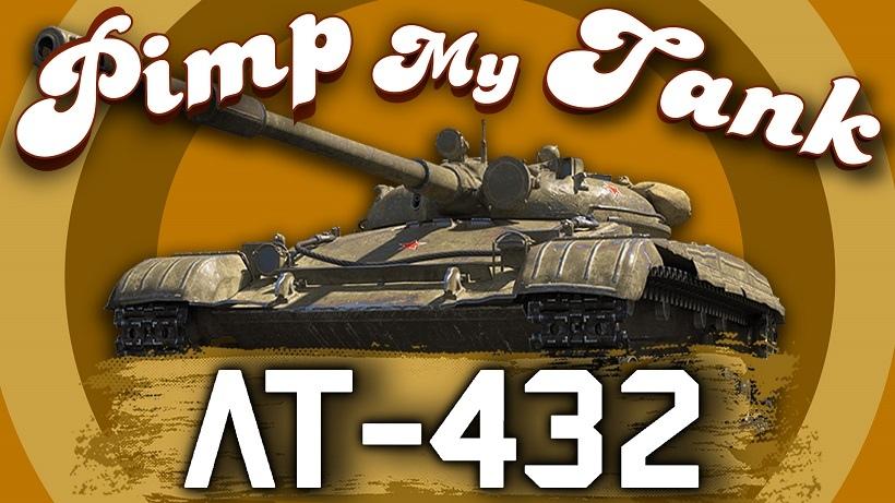 Лт -432,лт 432,лт432,lt432,лт 432 wot,лт 432 world of tanks,лт 432 ворлд оф танкс,pimp my tank,discodancerronin,ddr,лт 432 оборудование,лт432 оборудование,lt 432 оборудование,какие перки качать,дискодансерронин,ддр,лт 432 что ставить,лт432 что ставить,какие модули ставить лт 432,какие модули ставить лт432,какое оборудование ставить лт 432,какое оборудование ставить лт432,лт 432 стоит ли покупать,лт 432 танк,лт-432 танк,какое оборудование ставить на лт