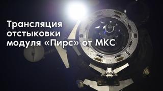 Трансляция отстыковки модуля «Пирс» от МКС