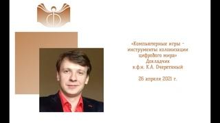 Семинар «Науки о человеке и обществе в цифровую эпоху»