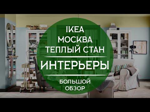 Интерьеры ИКЕА Москва Теплый стан. Большой детальный обзор