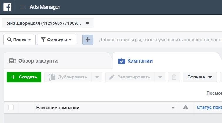 Как продвигать бизнес с WhatsApp: создаем профиль компании и настраиваем рекламу, изображение №13