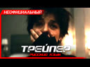 Ритм-секция (2020) Русский трейлер HD (Flarrow Films) The Rhythm Section | Блейк Лайвли, Джуд Лоу