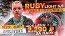Pride Ruby Light 6,5 ШОК Цена - 2.290 за пару Обзор - Замер - Прослушка