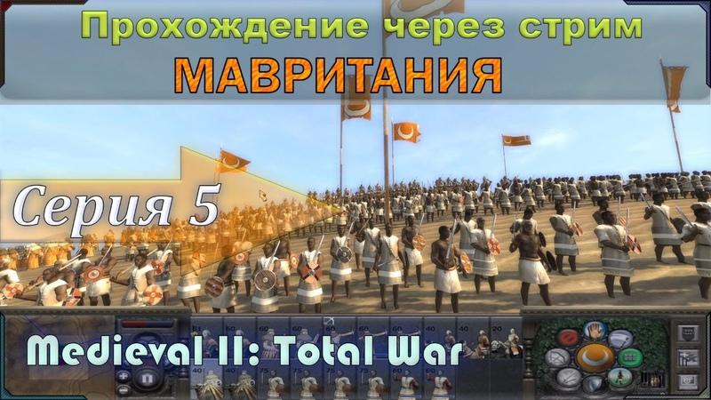 Прохождение Мавритания Medieval II Total War %Своя экономика% см описание Multi kill