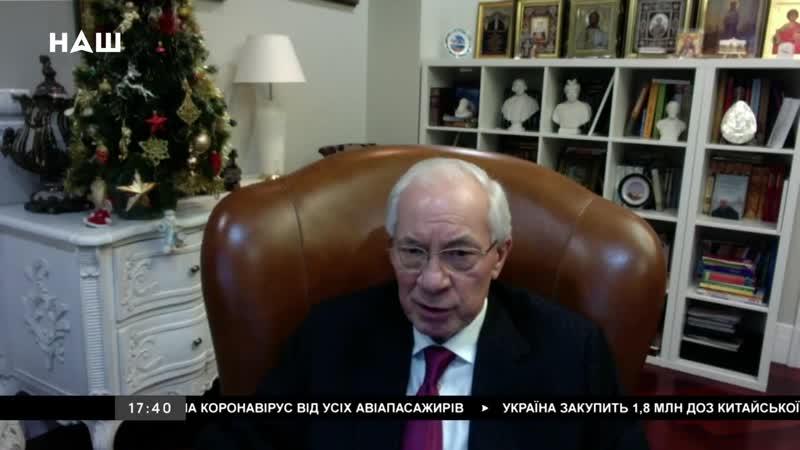 Азаров НЕНАВИДЖУ сьогоднішню владу цього Кличка але Київ люблю НАШ 31 12 2