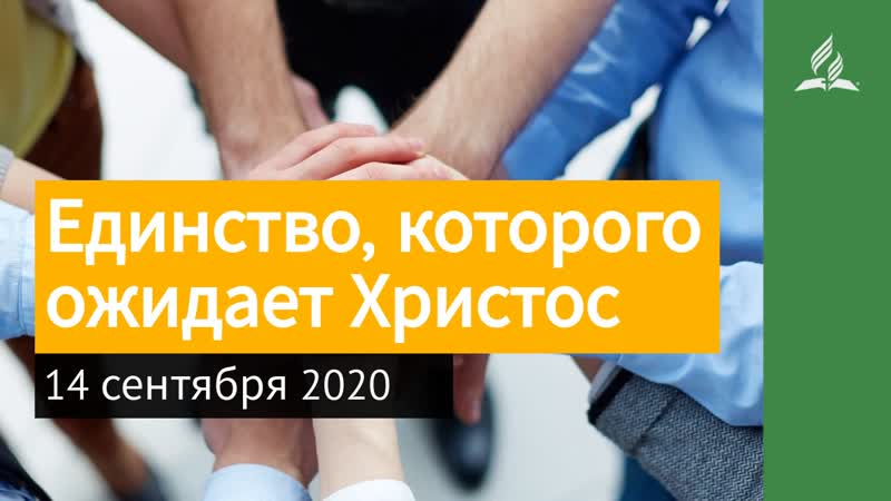 14 сентября 2020 Единство которого ожидает Христос Взгляд ввысь Адвентисты